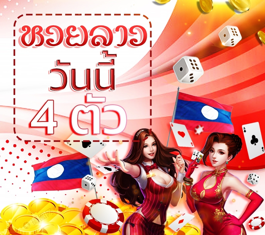 Lao lottery today 4 numbers