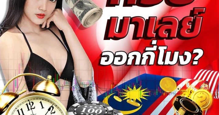 What time does the Malaysian lottery leave?